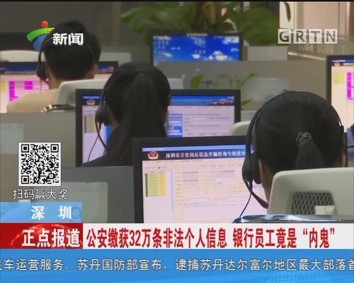 """深圳:公安缴获32万条非法个人信息 银行员工竟是""""内鬼"""""""