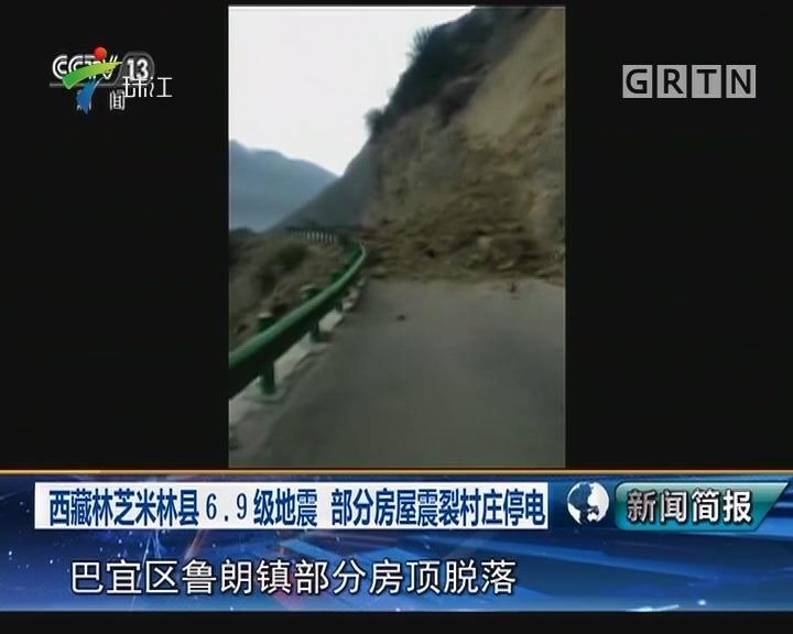 西藏林芝米林县6.9级地震 部分房屋震裂村庄停电