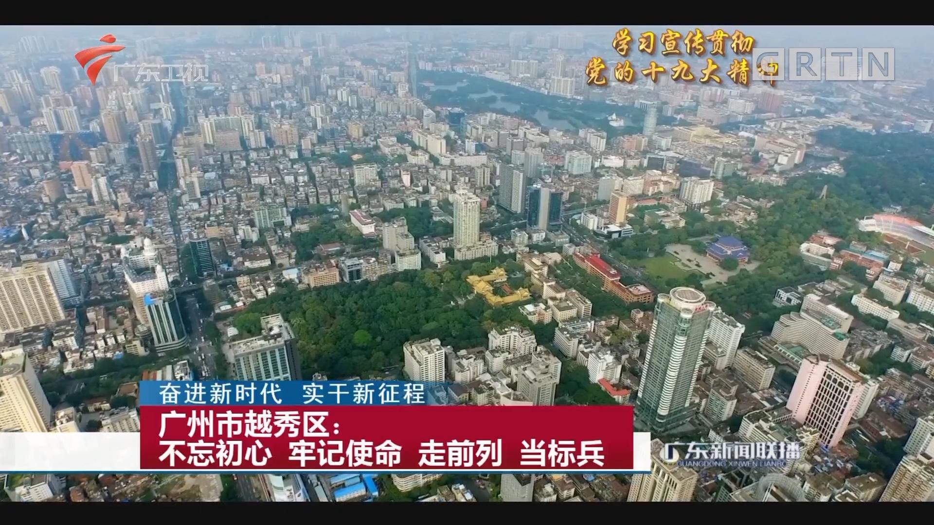 广州市越秀区:不忘初心 牢记使命 走前列 当标兵