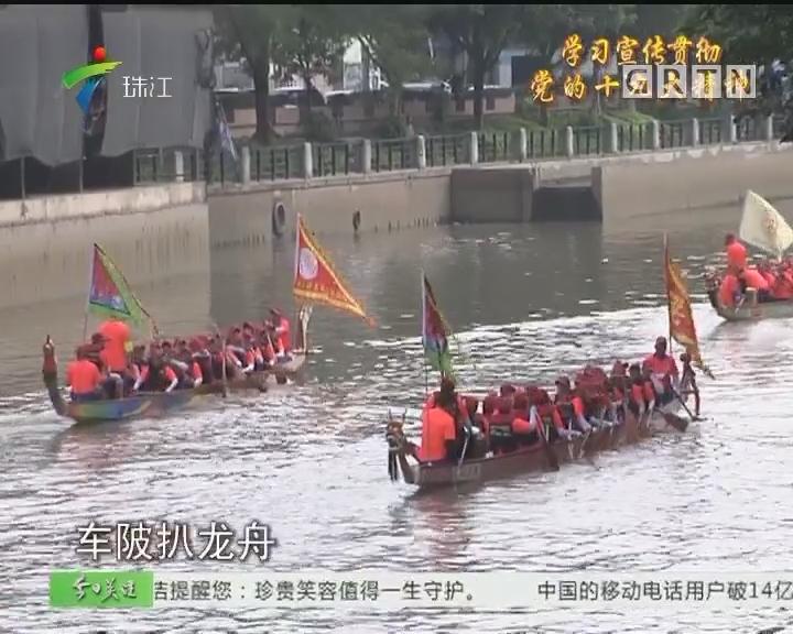 一水同舟 车陂涌民间河长发展壮大
