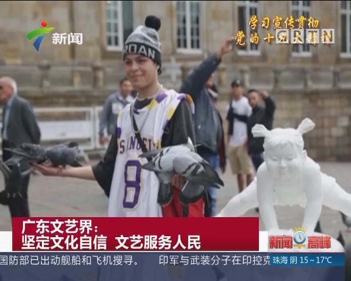广东文艺界:坚定文化自信 文艺服务人民