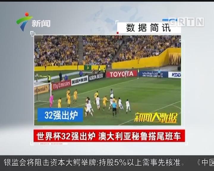 世界杯32强出炉 澳大利亚秘鲁搭尾班车