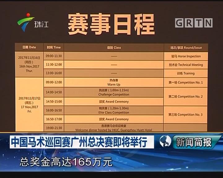 中国马术巡回赛广州总决赛即将举行