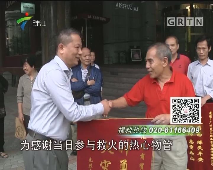 广州:微型消防站起作用 英勇物管帮街坊灭火
