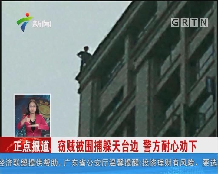 窃贼被围捕躲天台边 警方耐心劝下
