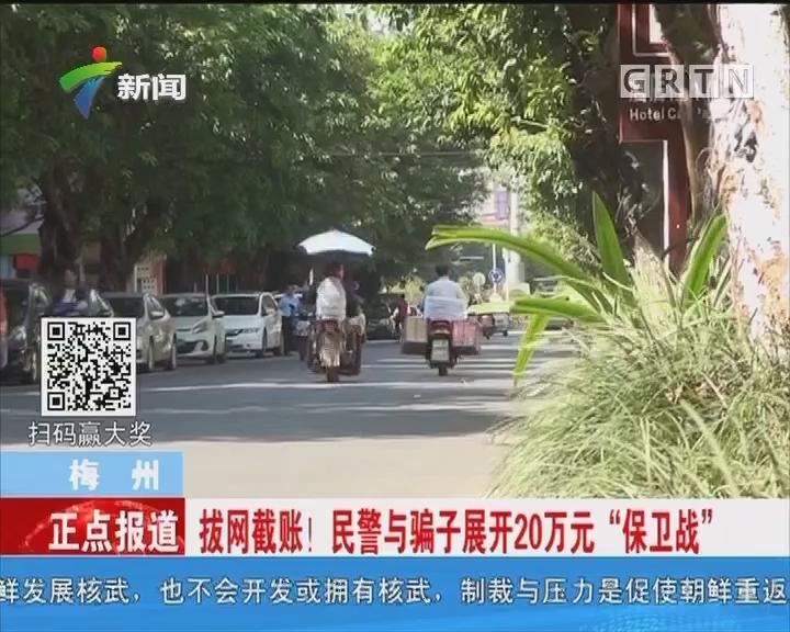 """拔网截账!民警与骗子展开20万元""""保卫战"""""""
