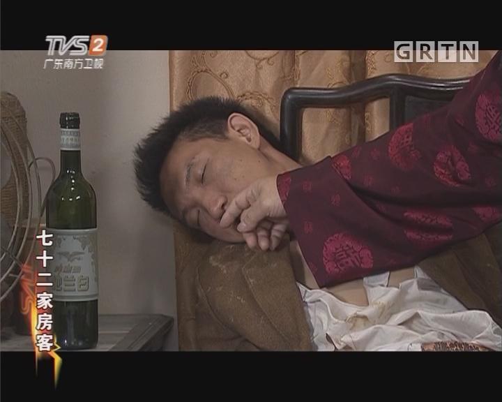 [2017-11-23]七十二家房客:武财神(下)