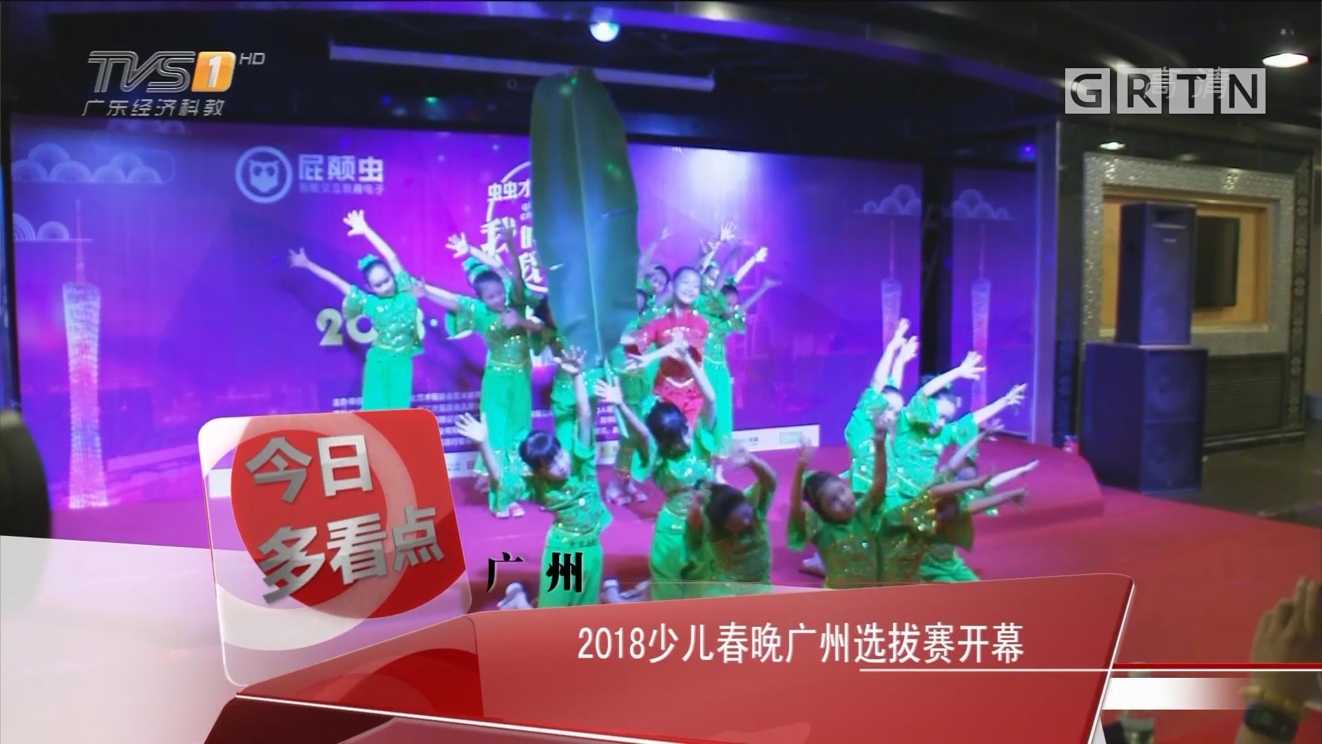 广州:2018少儿春晚广州选拔赛开幕