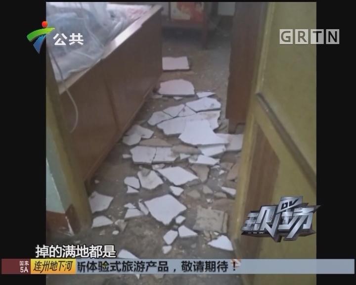 街坊投诉:半夜天花板掉落 疑与楼上装修有关
