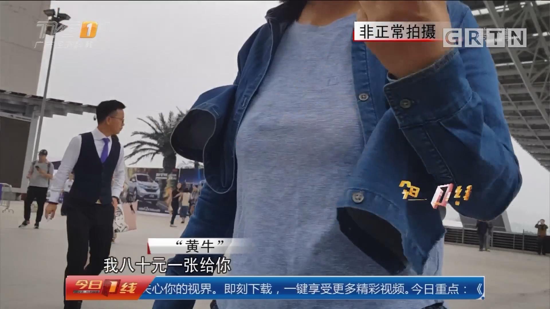 """广州车展""""黄牛"""":""""黄牛""""一千元回收""""VIP""""参展证"""