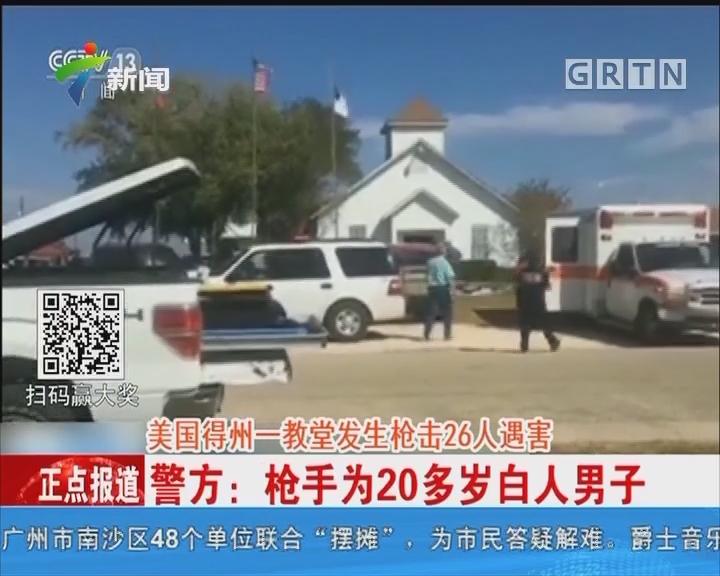美国得州一教堂发生枪击26人遇害 警方:枪手为20多岁白人男人