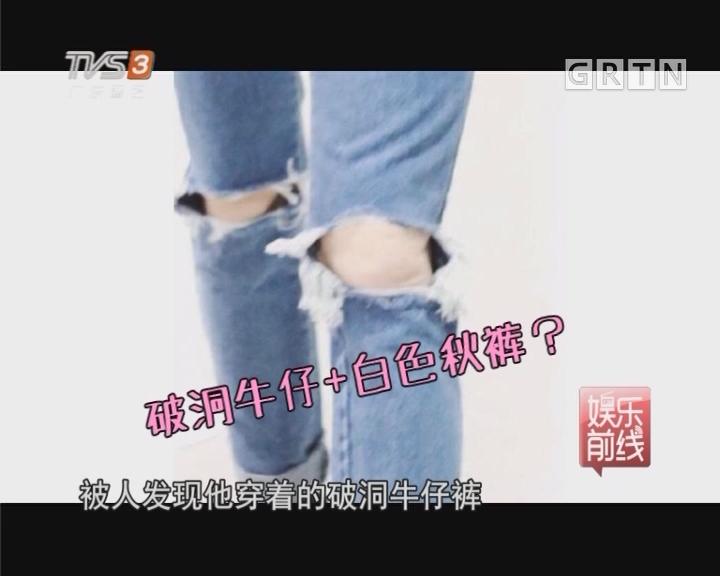 白敬亭澄清没穿秋裤:那真是我的腿