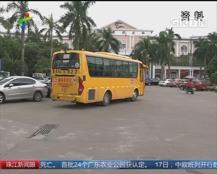 广州:民校校车多次违法将减少20%招生名额