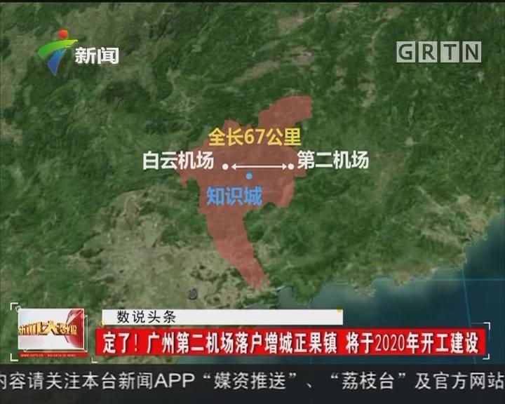 定了!广州第二机场落户增城正果镇 将于2020年开工建设