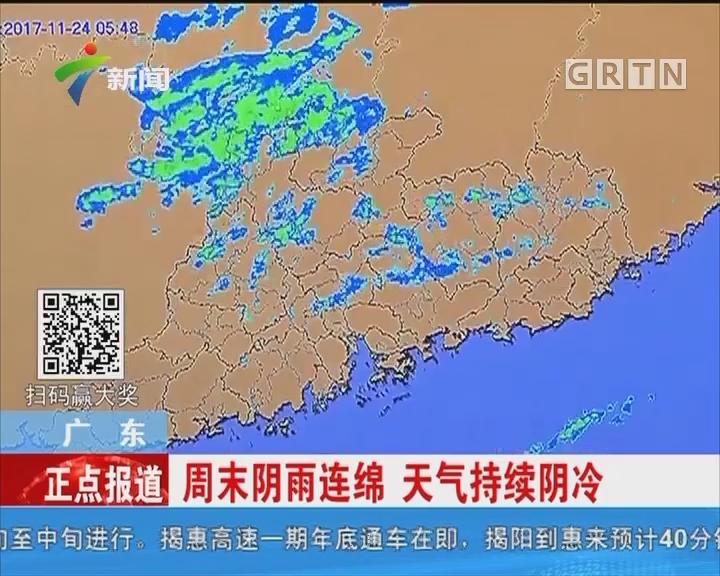 广东:周末阴雨连绵 天气持续阴冷