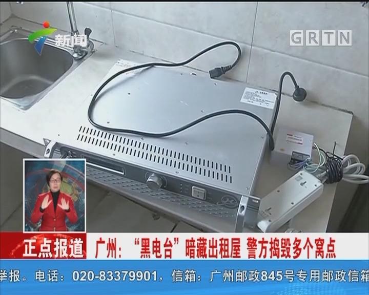 """广州:""""黑电台""""暗藏出租屋 警方捣毁多个窝点"""