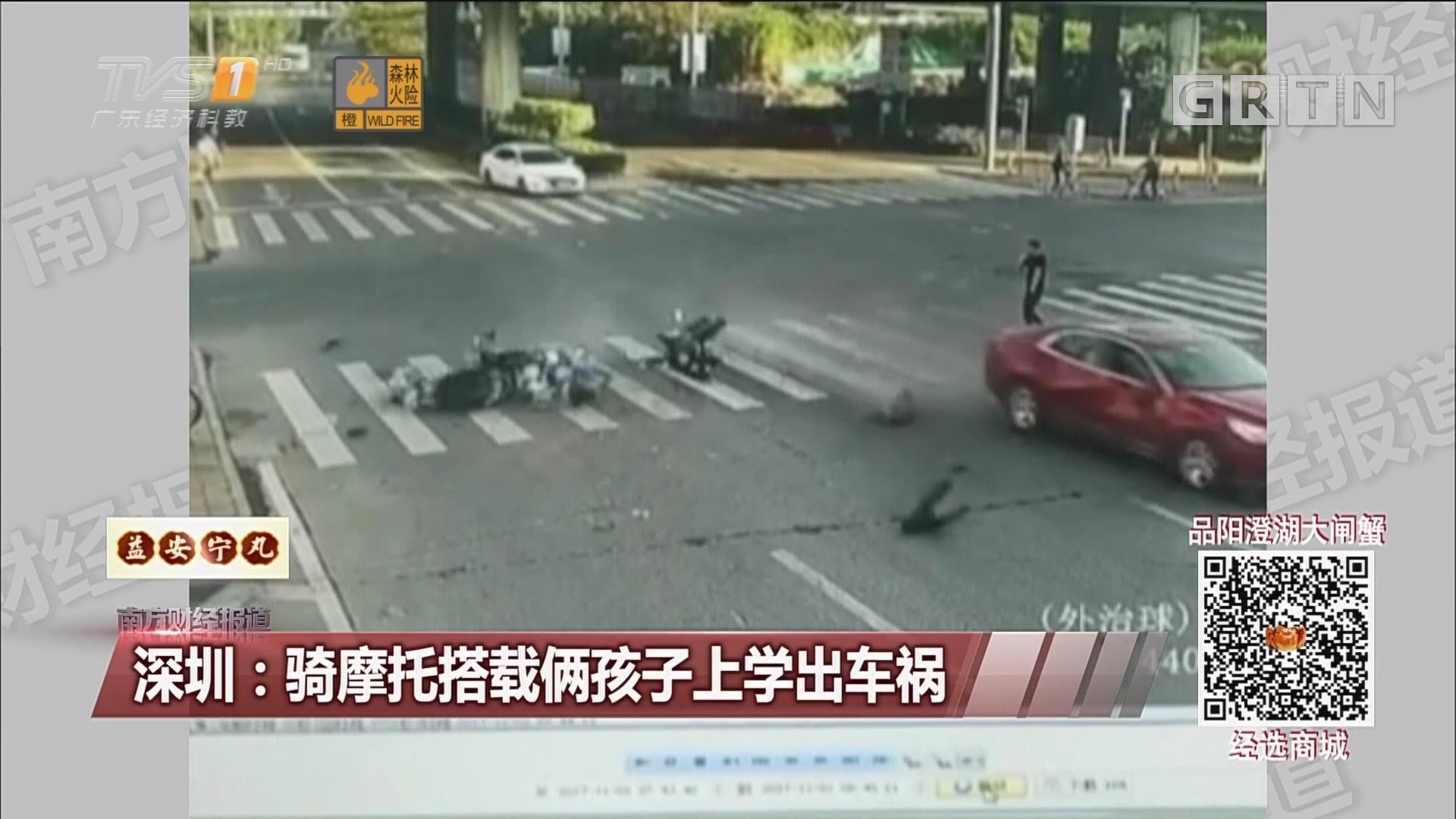 深圳:骑摩托搭载俩孩子上学出车祸