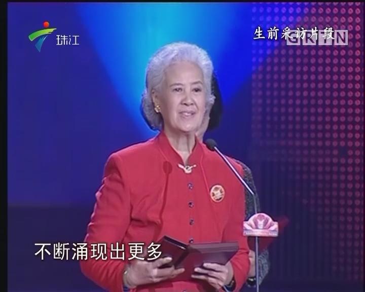 用爱归音:纪念广东第一代电视播音员何玉芬