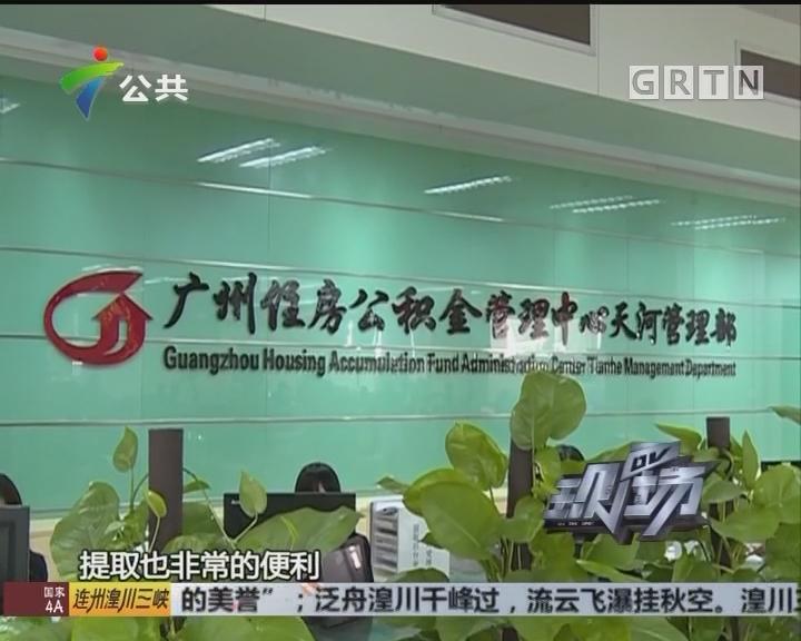 广州个人公积金缴纳 首日迎来百余人
