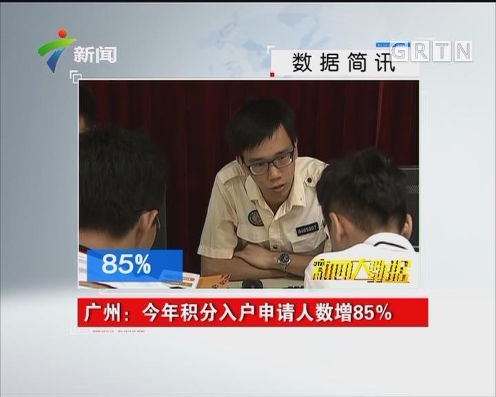 广州:今年积分入户申请人数增85%