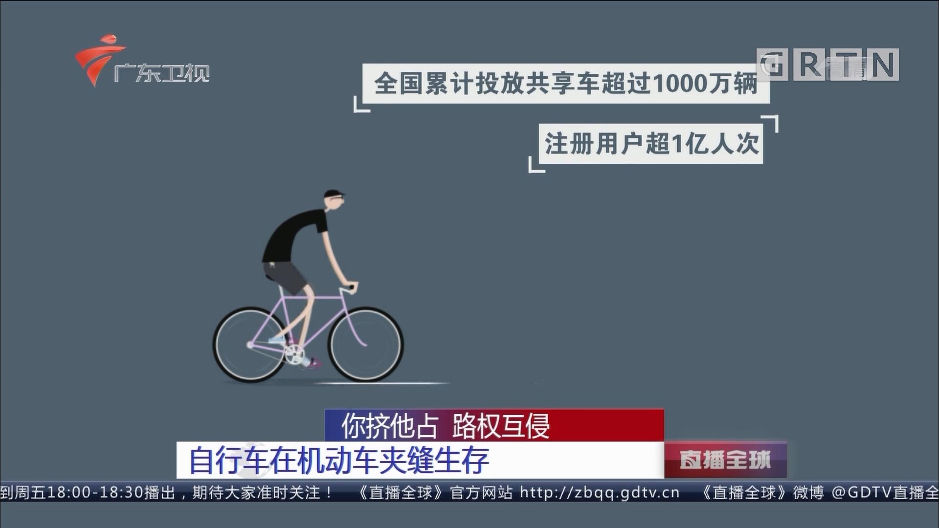 你挤他占 路权互侵:自行车在机动车夹缝生存