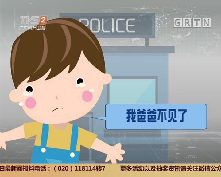 佛山5岁男童打110报警找爹妈