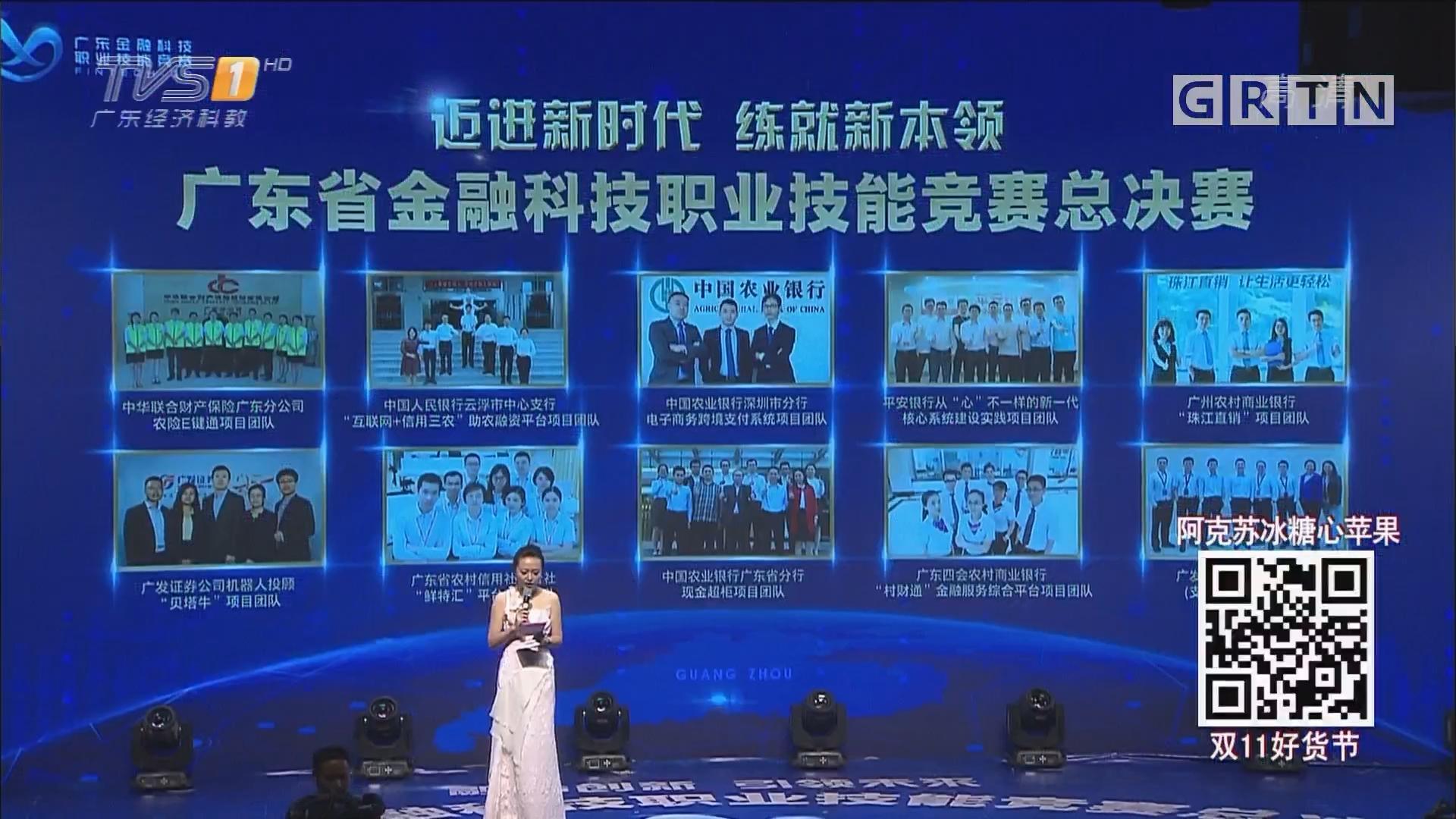 """国内首个""""金融科技""""为主题的省级职工技能竞赛广东举行"""
