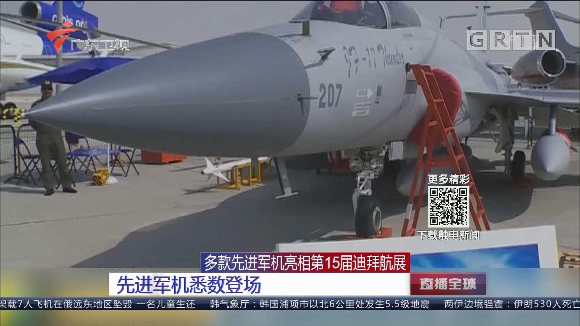 多款先进军机亮相第15届迪拜航展 各国先进战机悉数登场