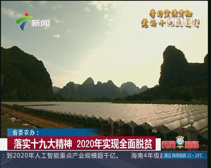 省委农办:落实十九大精神 2020年实现全面脱贫