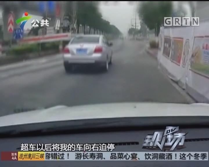 超车后突然停车 危险驾驶吓坏市民