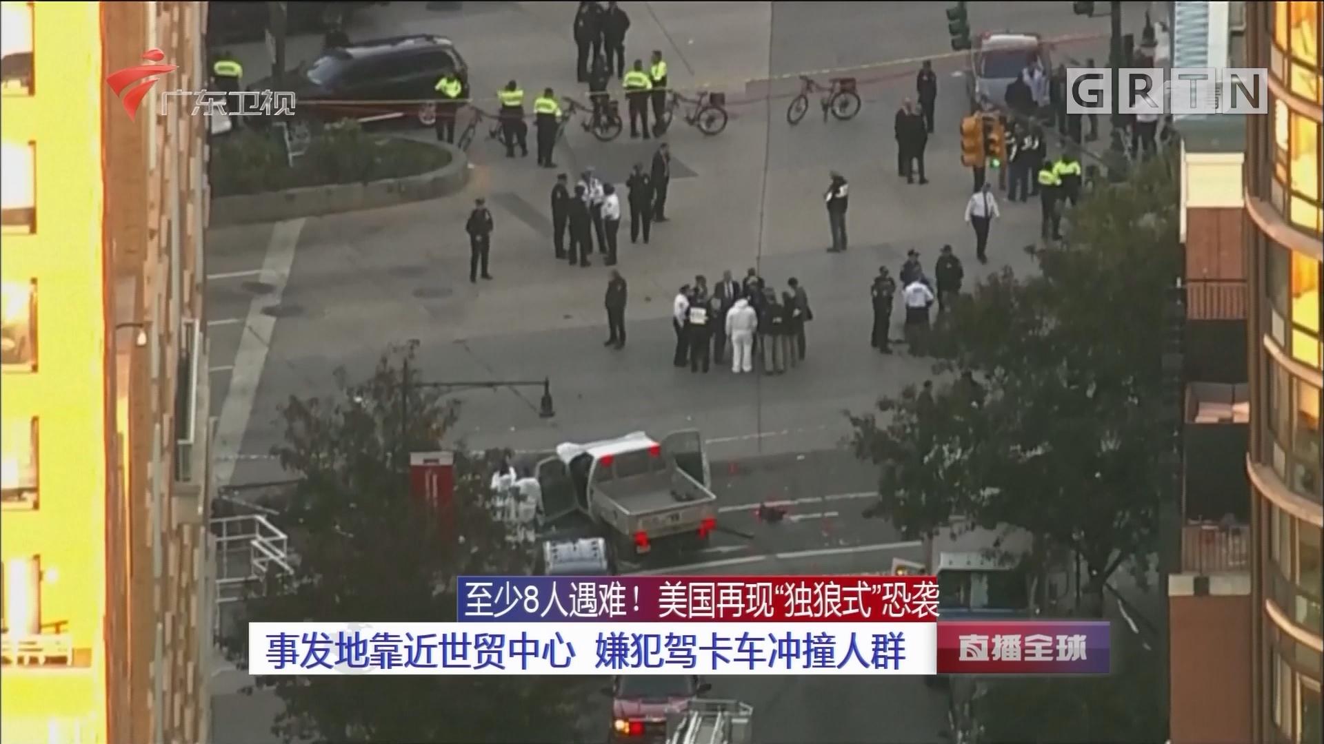 """至少8人遇难!美国再现""""独狼式""""恐袭 事发地靠近世贸中心 嫌犯驾卡车冲撞人群"""