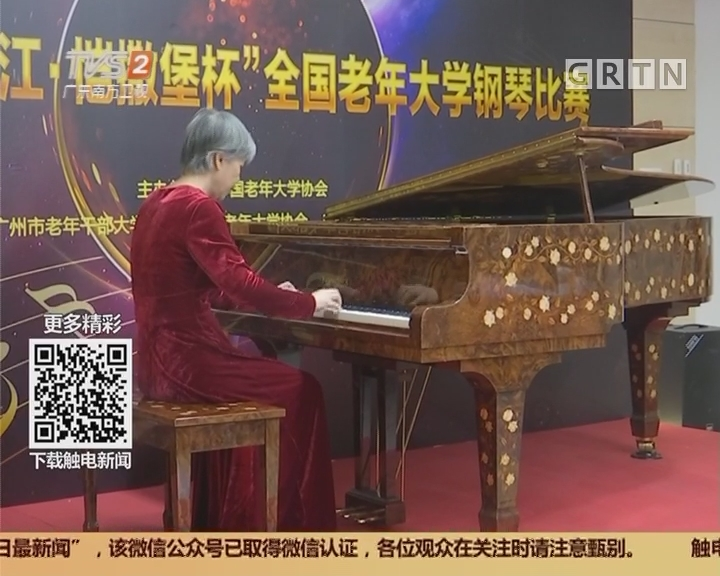 全国老年大学钢琴大赛 选手:志在参与 以琴会友