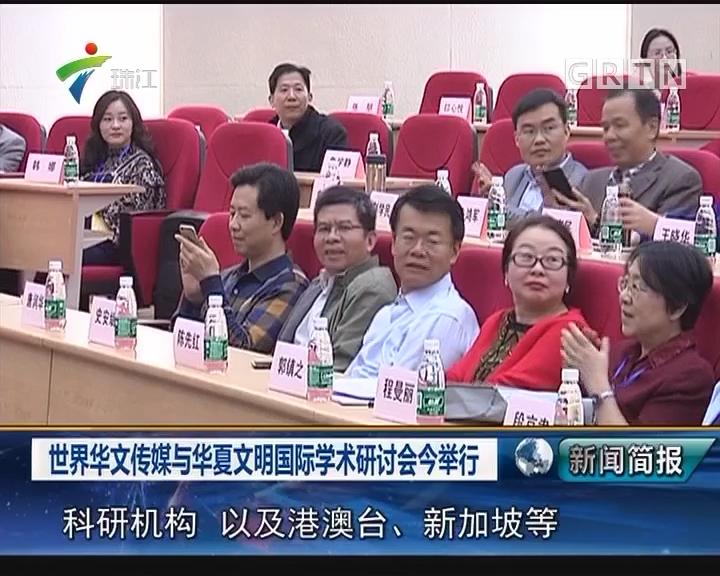 世界华文传媒与华夏文明国际学术研讨会今举行
