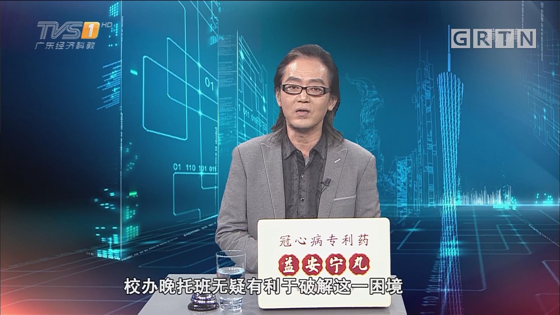 [HD][2017-11-28]马后炮:将晚托班当重要民生工程来抓