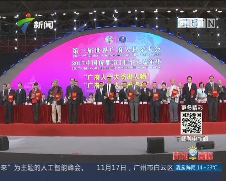 第三届世界广府人恳亲大会在江门开幕 把握新时代机遇 携手共创美好未来