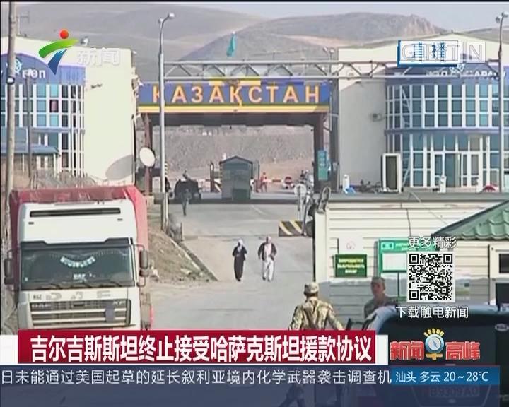 吉尔吉斯斯坦终止接受哈萨克斯坦援款协议