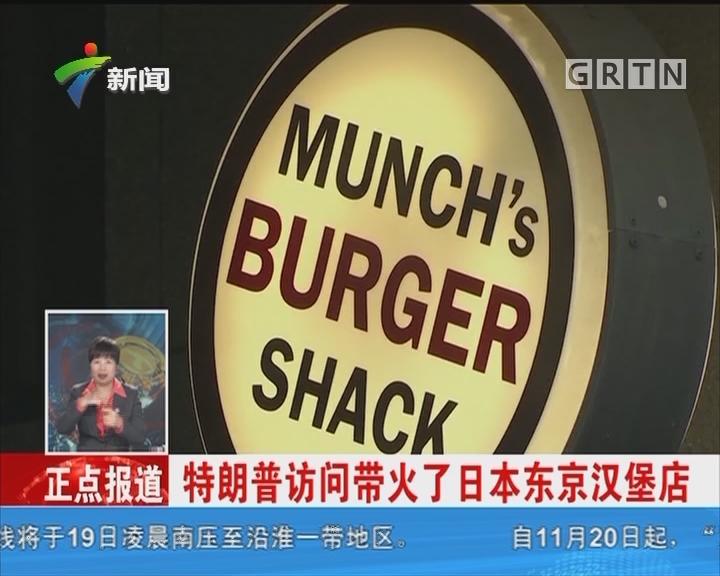 特朗普访问带火了日本东京汉堡店