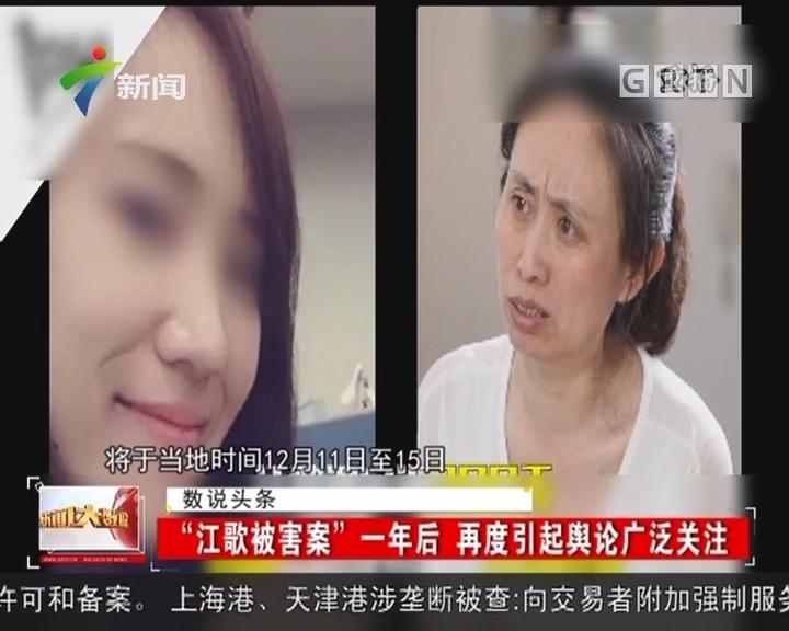 """""""江歌被害案""""一年后 再度引起舆论广泛关注"""