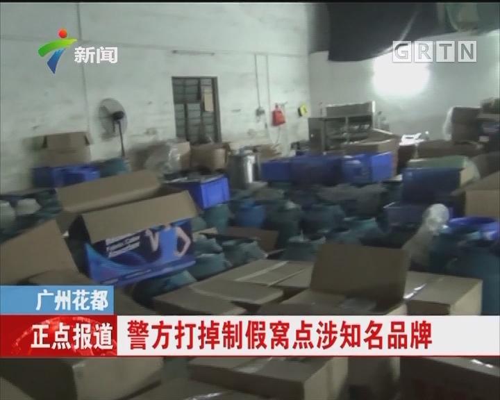 广州花都:警方打掉制假窝点涉知名品牌