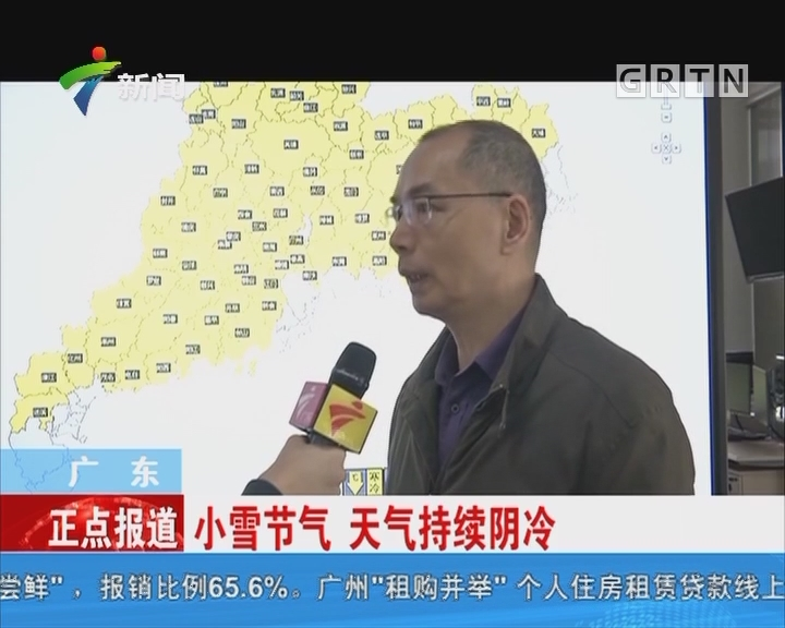 广东:小雪节气 天气持续阴冷