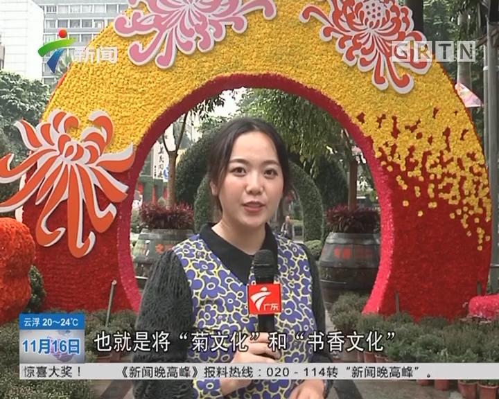 广州:万朵菊花伴金秋 羊城菊会明天开幕
