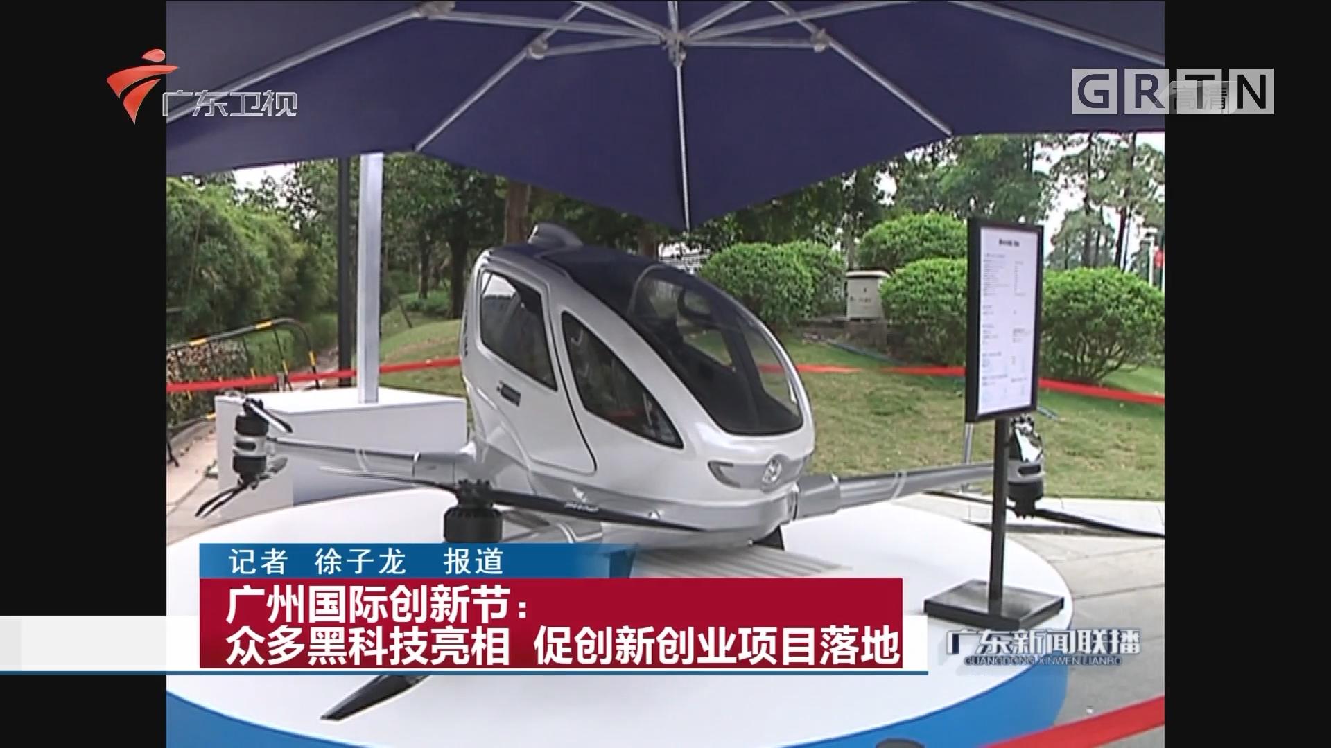 广州国际创新节:众多黑科技亮相 促创新创业项目落地