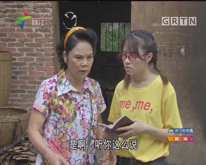 [2017-11-25]外来媳妇本地郎:重返黄姚(2)