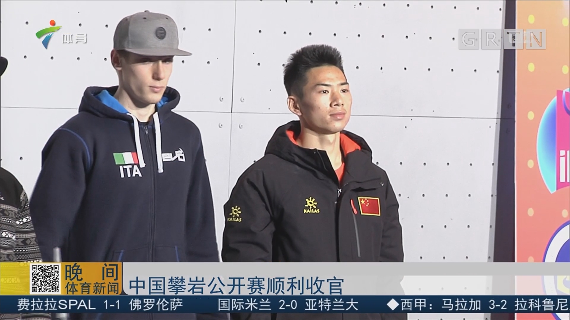 中国攀岩公开赛顺利收官