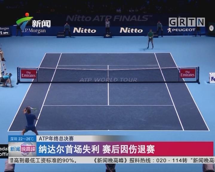 ATP年终总决赛:纳达尔首次失利 赛后因伤退赛