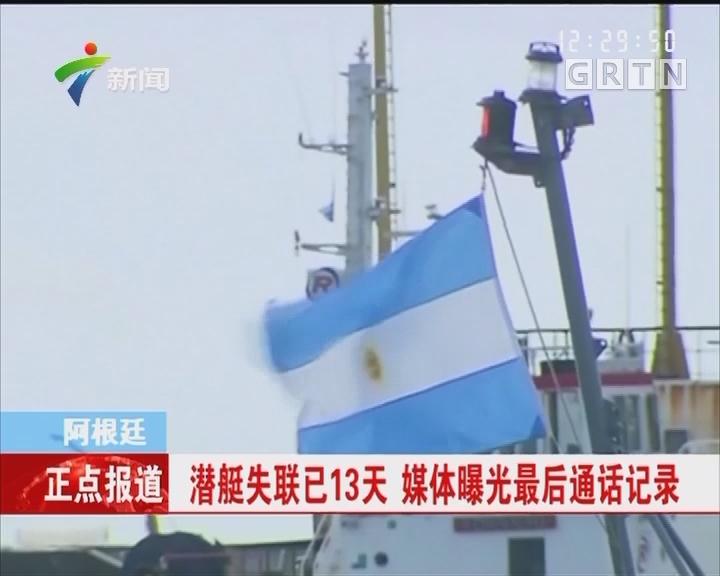 阿根廷:潜艇失联已13天 媒体曝光最后通话记录