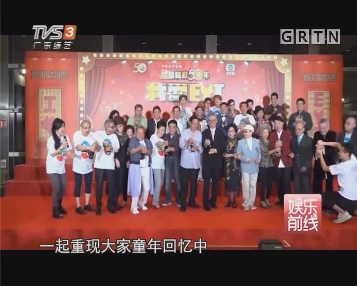 欧阳震华陈豪搭档上演《夸世代》玩转香港经典电视剧