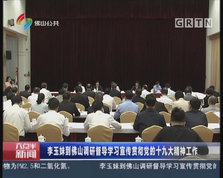 [2017-11-16]六点半新闻:李玉妹到佛山调研督导学习宣传贯彻党的十九大精神工作
