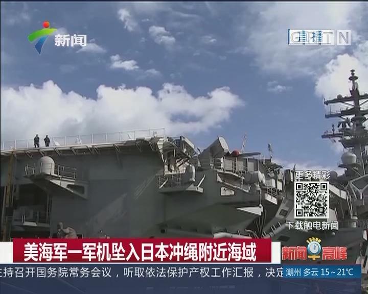 美海军一军机坠入日本冲绳附近海域
