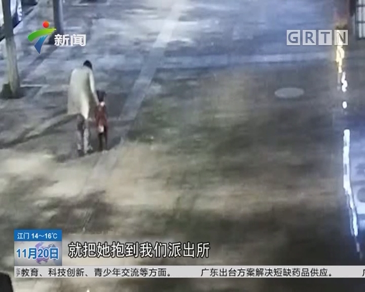 重庆南川:2岁女童被遗忘街头 警察平安送其回家